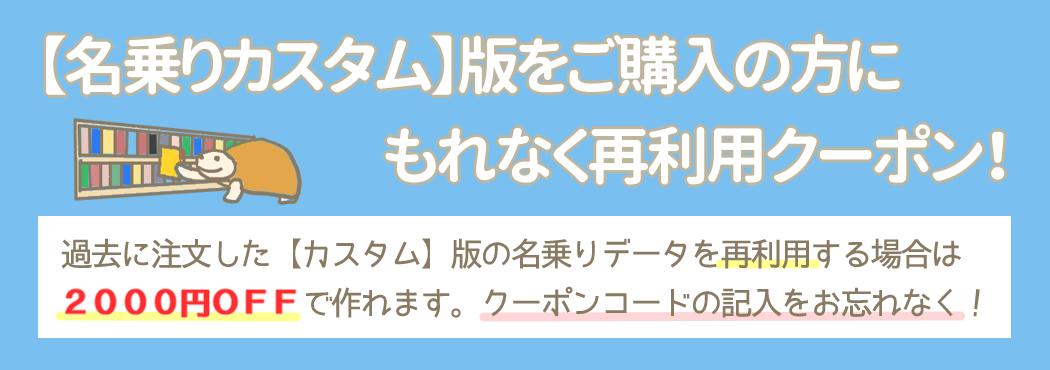 再利用でカスタムの方は2000円OFF