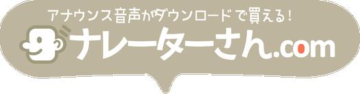 ナレーターさん.com